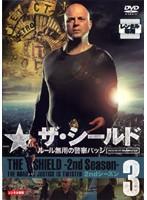 ザ・シールド ルール無用の警察バッジ 2ndシーズン Vol.3