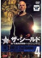 ザ・シールド ルール無用の警察バッジ 2ndシーズン Vol.4