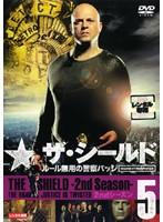 ザ・シールド ルール無用の警察バッジ 2ndシーズン Vol.5