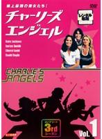 地上最強の美女たち!チャーリーズ・エンジェル コンプリート3rdシーズン Vol.1