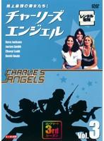 地上最強の美女たち!チャーリーズ・エンジェル コンプリート3rdシーズン Vol.3