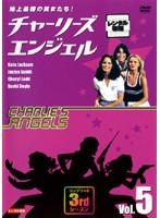 地上最強の美女たち!チャーリーズ・エンジェル コンプリート3rdシーズン Vol.5