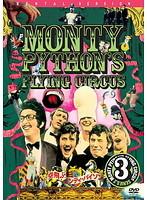 空飛ぶモンティ・パイソン Vol.3