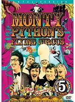空飛ぶモンティ・パイソン Vol.5