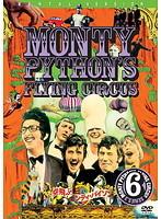 空飛ぶモンティ・パイソン Vol.6