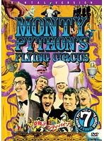 空飛ぶモンティ・パイソン Vol.7