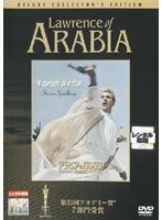 アラビアのロレンス完全版(2枚組)