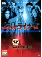 フラットライナーズ(1990)