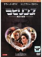 ラビリンス 魔王の迷宮 コレクターズ・エディション