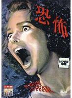 恐怖 SCREAM OF FEAR