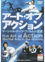 アート・オブ・アクション マーシャル・アーツ・フィルムの変遷