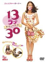 13 LOVE 30