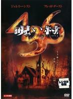 呪い村 436