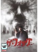 ザ・フォッグ(2005)