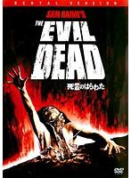 死霊のはらわた(1981年版)