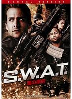 S.W.A.T 闇の標的