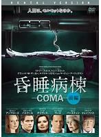 昏睡病棟-COMA- 前編