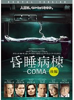 昏睡病棟-COMA- 後編