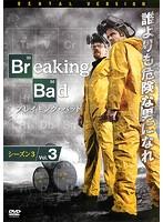 ブレイキング・バッド Season3 Vol.3