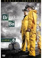 ブレイキング・バッド Season3 Vol.6