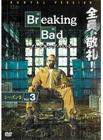 ブレイキング・バッド Season5 Vol.3