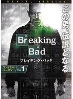 ブレイキング・バッド Final Season Vol.1
