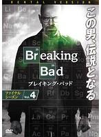 ブレイキング・バッド Final Season Vol.4