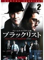 ブラックリスト シーズン1 Vol.2