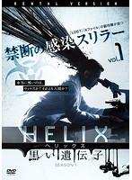 HELIX-黒い遺伝子- シーズン 1 Vol.1