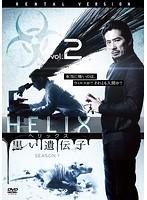 HELIX-黒い遺伝子- シーズン 1 Vol.2