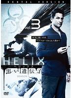 HELIX-黒い遺伝子- シーズン 1 Vol.3