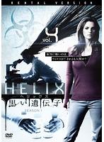 HELIX-黒い遺伝子- シーズン 1 Vol.4