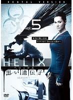 HELIX-黒い遺伝子- シーズン 1 Vol.5