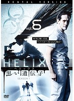 HELIX-黒い遺伝子- シーズン 1 Vol.6