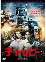 チャッピー 日本劇場公開版