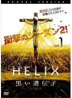HELIX-黒い遺伝子- シーズン 2 Vol.1