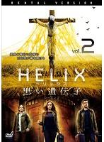 HELIX-黒い遺伝子- シーズン 2 Vol.2