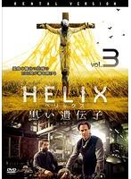 HELIX-黒い遺伝子- シーズン 2 Vol.3