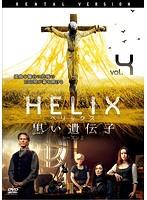 HELIX-黒い遺伝子- シーズン 2 Vol.4