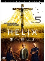 HELIX-黒い遺伝子- シーズン 2 Vol.5