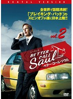 ベター・コール・ソウル シーズン1 Vol.2