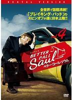 ベター・コール・ソウル Vol.4