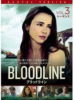 BLOODLINE ブラッドライン Vol.3