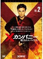 Xカンパニー 戦火のスパイたち シーズン1 Vol.2