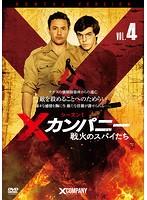 Xカンパニー 戦火のスパイたち シーズン1 Vol.4