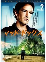 マッド・ドッグス Vol.2