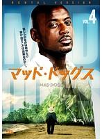 マッド・ドッグス Vol.4