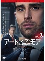 アート・オブ・モア 美と欲望の果て シーズン1 VOL.2
