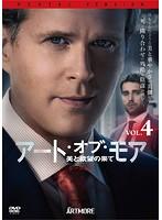 アート・オブ・モア 美と欲望の果て シーズン1 VOL.4