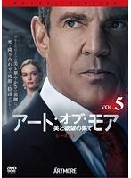 アート・オブ・モア 美と欲望の果て シーズン1 VOL.5